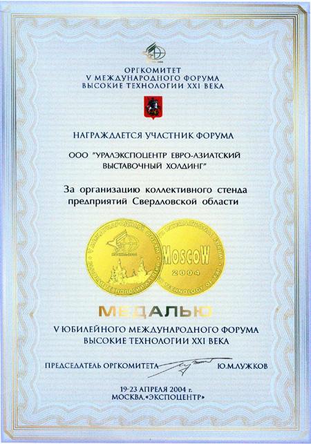 Наши дипломы v Юбилейный международный форум
