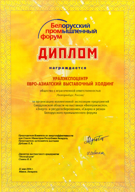Наши дипломы Белорусский промышленный форум г Минск Беларусь